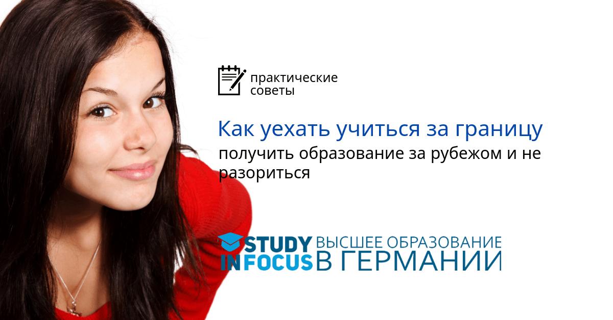 Уезжаем учиться в другую страну! Образование в иностранных университетах