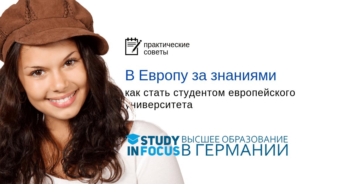 Обучение в вузах стран Европы. Как стать студентом европейского университета?