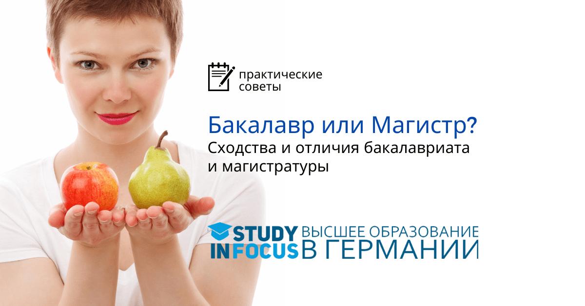 Обучение в вузах на бакалавриате и в магистратуре. Бюджетные и платные программы.