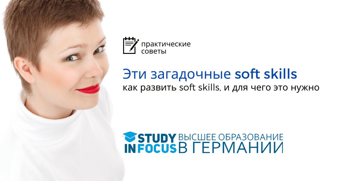 Навыки, которые упоминаются в резюме: soft skills. Чем отличаются гибкие навыки от жестких