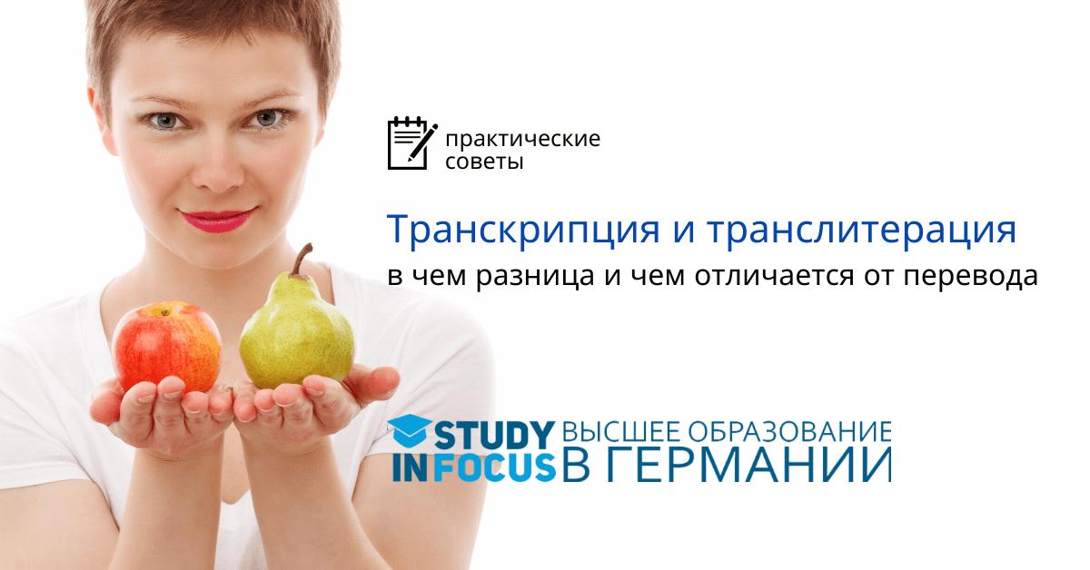 Транскрипция и транслитерация русских слов и имен