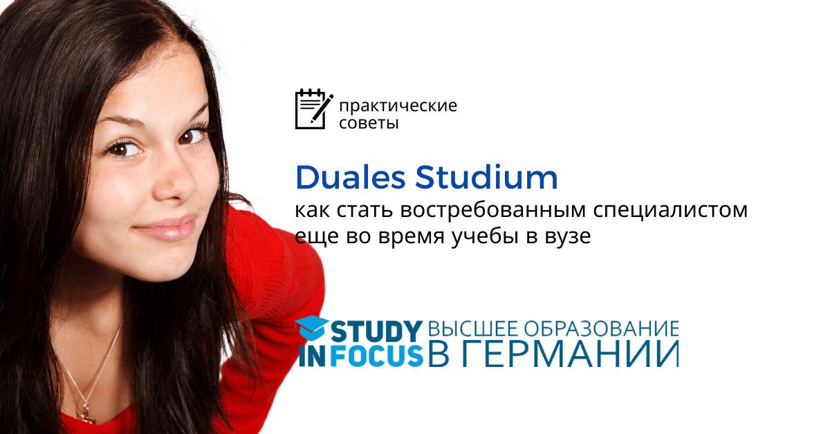 Duales Studium: как стать востребованным специалистом еще во время учебы в вузе