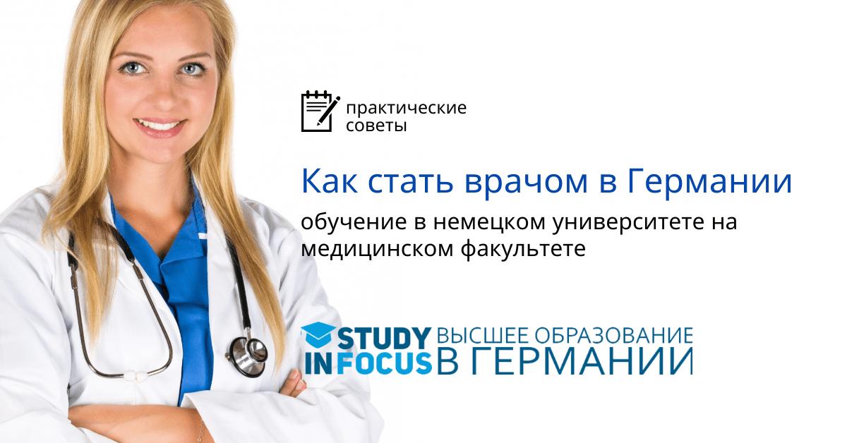 Обучение в немецком университете на медицинском факультете