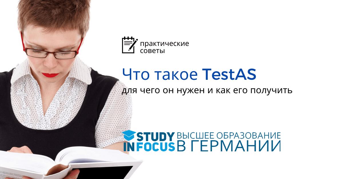 Что такое TestAS, и для чего он нужен