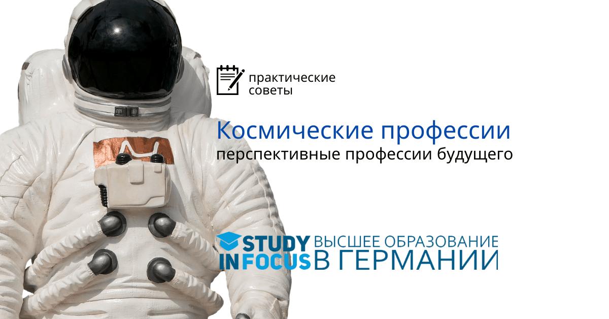 Космические профессии