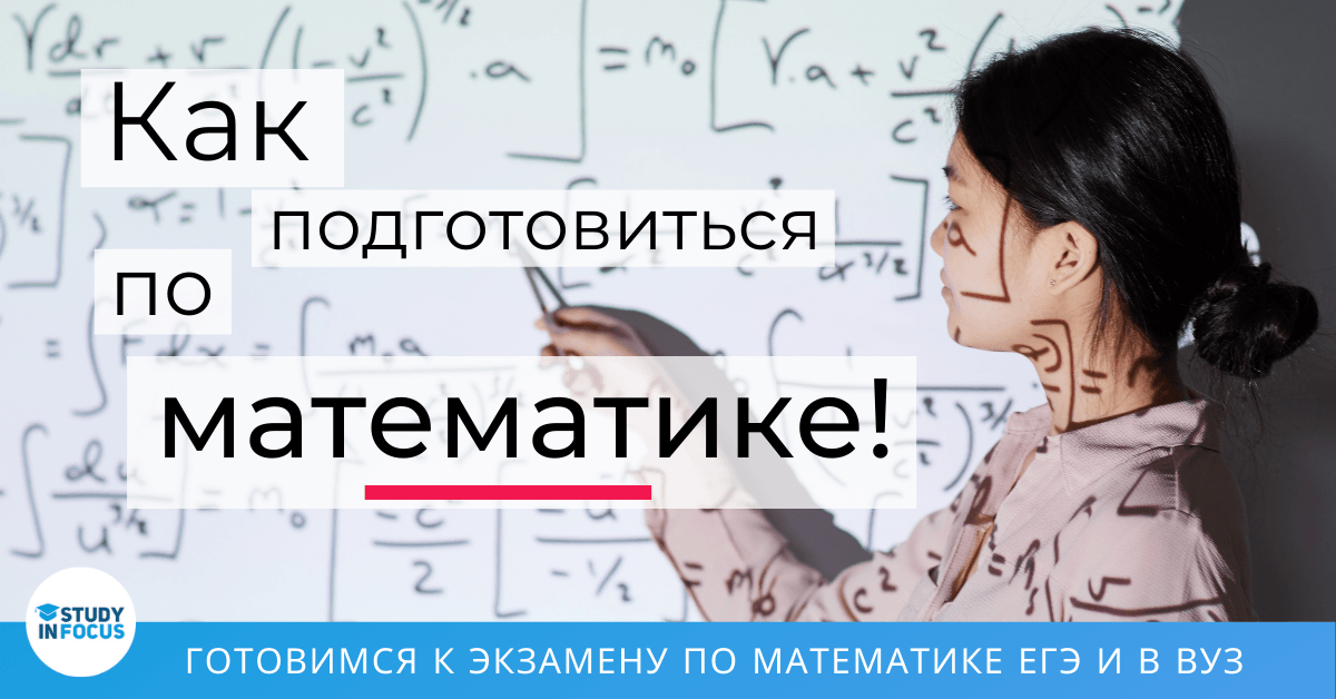Как подготовиться к экзамену по математике